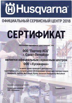 Официальный сервисный центр Husqvarna 2019